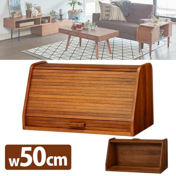 【半額以下】セール ブレッドケース 幅50cm おしゃれ カウンター上収納 木製 北欧 収納ケース レトロ アンティーク