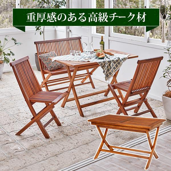 【半額以下】セール ガーデンテーブル 幅120cm おしゃれ チーク 木製