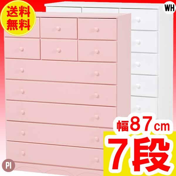 タンス 収納 7段:幅87cm 安い 洋服タンス 子供 衣類 おしゃれ チェスト 箪笥