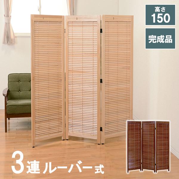 【半額以下セール】パーテーション おしゃれ 間仕切り 折りたたみ 3連 衝立 木製 軽量 ルーバータイプ