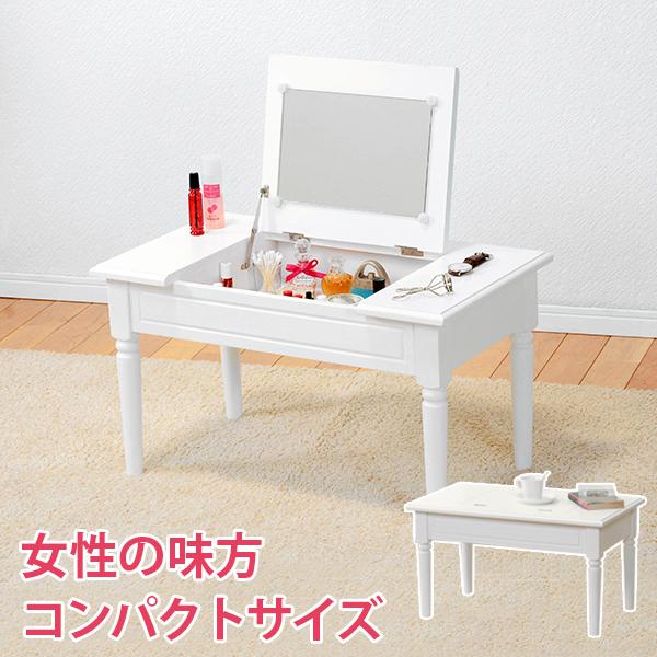 コスメテーブル ドレッサー コスメボックス 鏡付き メイクボックス かわいい ホワイト