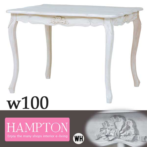 【半額以下】セール ダイニングテーブル 幅100cm アンティーク家具 ホワイト 白 姫系 可愛い