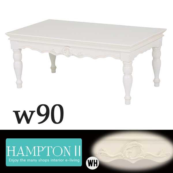 【半額以下】セール センターテーブル ローテーブル 幅90cm アンティーク家具 ホワイト 白 姫系 可愛い マホガニー リビングテーブル