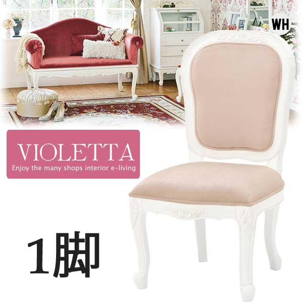 ダイニングチェア 1脚 スツール 椅子 アンティーク家具 白 ホワイト 姫系 可愛い 木製 完成品 猫脚