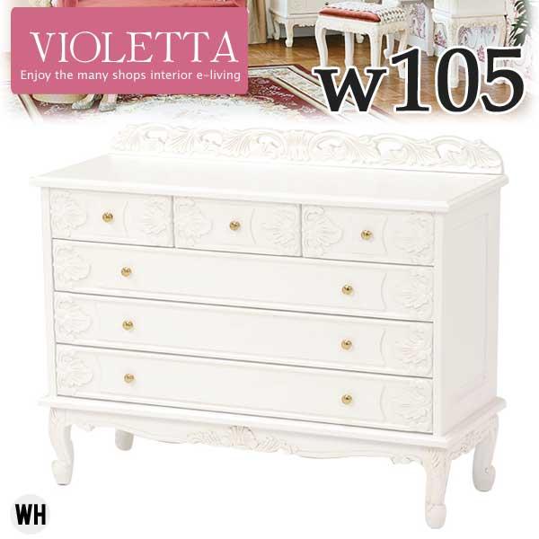 【半額以下】セール チェスト タンス 幅105cm アンティーク家具 ホワイト 白 姫系 可愛い リビング収納 完成品