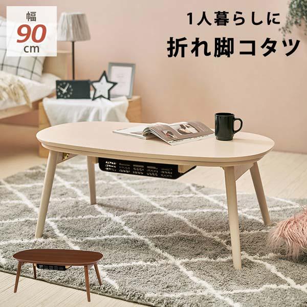 【半額以下】セール こたつテーブル 楕円形こたつ 北欧 幅90cm センターテーブル 折れ脚 コンパクト