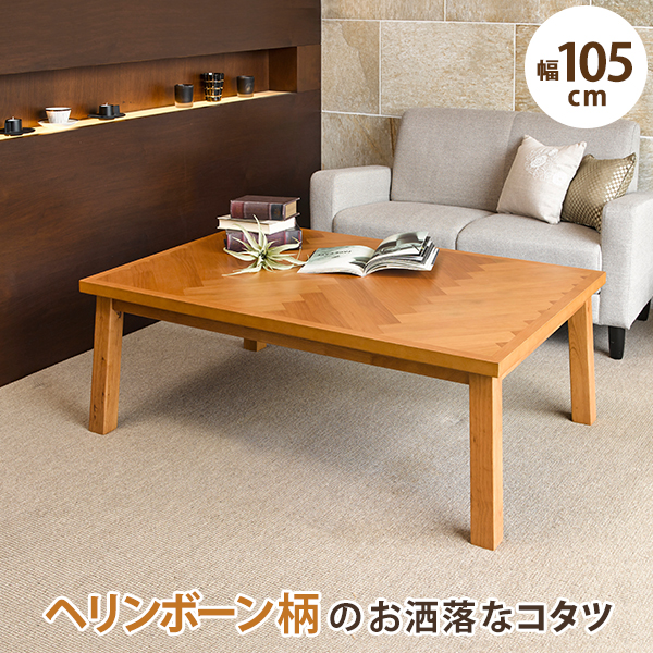 【半額以下】セール こたつテーブル 長方形こたつ 幅105cm センターテーブル へリンボーン柄 北欧 モダン