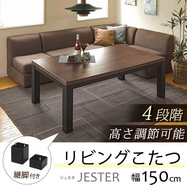 【半額以下】セール こたつテーブル 長方形こたつ 幅150cm センターテーブル 4段階に高さ調節 北欧 モダン 継脚