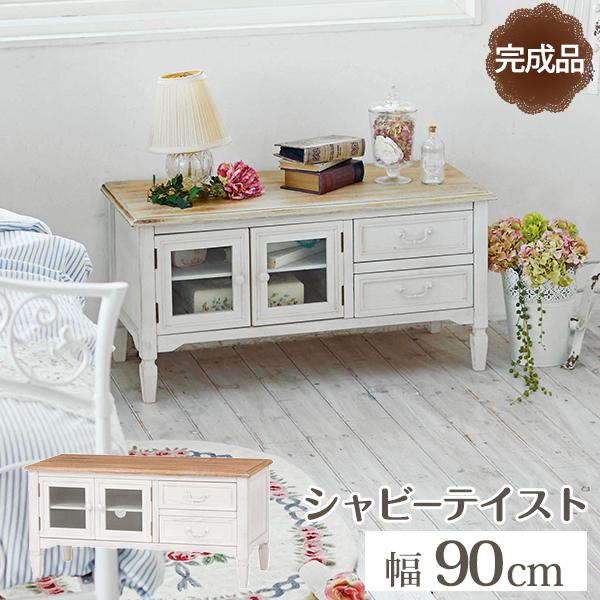 【半額以下】セール テレビ台 ローボード ホワイト 幅90cm アンティーク 可愛い