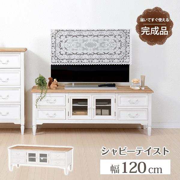 【半額以下】セール テレビ台 ローボード ホワイト 幅120cm アンティーク 可愛い
