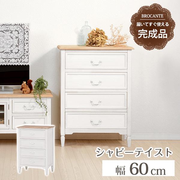 【半額以下】セール アンティーク ホワイト チェスト 木製 おしゃれ 幅60cm レトロ
