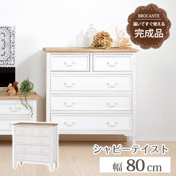 【半額以下】セール アンティーク ホワイト チェスト 木製 おしゃれ 幅80cm レトロ