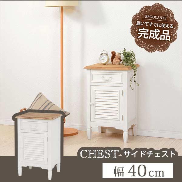 アンティーク ホワイト サイドチェスト ナイトテーブル おしゃれ 幅40cm レトロ