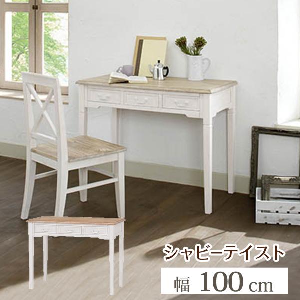 【半額以下】セール アンティーク ホワイト コンソールデスク 白 テーブル 幅100cm レトロ