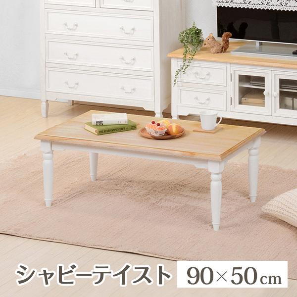 テーブル おしゃれ センターテーブル 幅90 机 シャビー アンティーク風