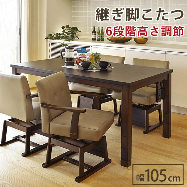 【半額以下】セール ダイニングこたつテーブルのみ 高さ調節 ハイタイプ 長方形 105cm