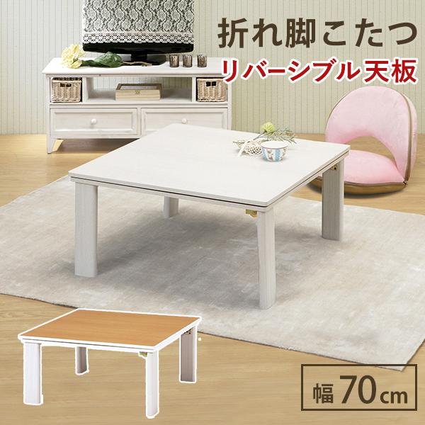 【半額以下】セール こたつテーブル 正方形こたつ 北欧 幅75cm センターテーブル ホワイト 白 折りたたみ コンパクト