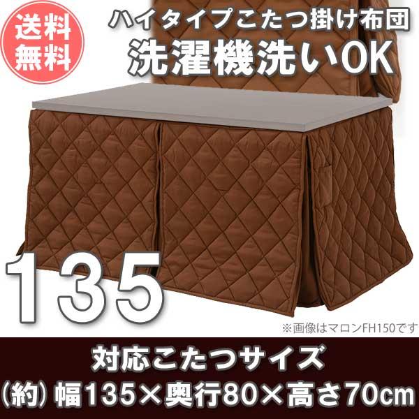 【半額以下】セール こたつ布団 長方形 省スペース おしゃれ 幅135cm対応