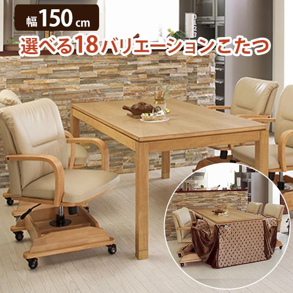 【半額以下】セール こたつ ハイタイプ テーブル 長方形 150cm