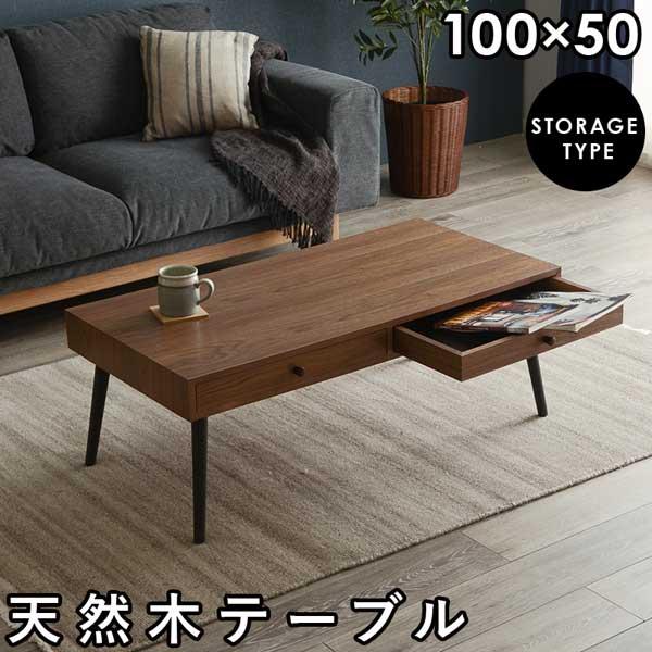 【半額以下】センターテーブル 引き出し おしゃれ 木製 幅100cm