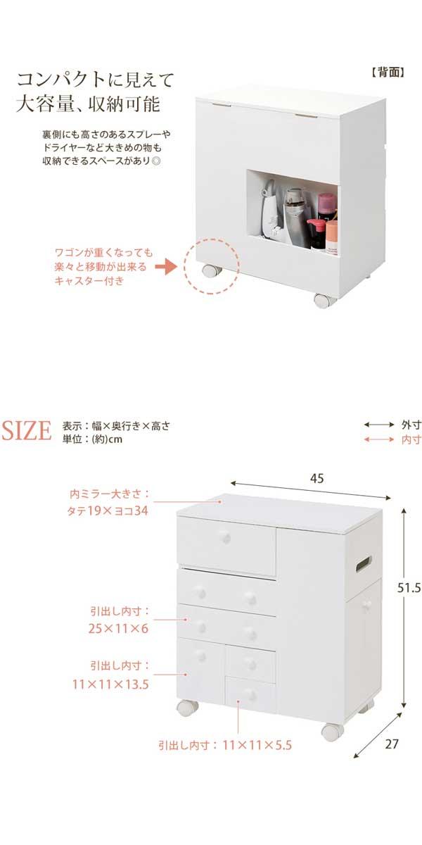 【半額以下】セール 大容量 コスメボックス 鏡付き コスメワゴン メイクボックス かわいい キャスター付 ホワイト