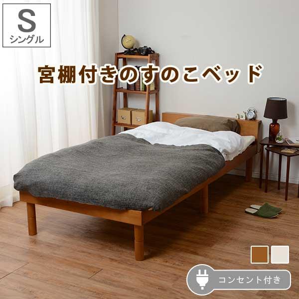 卓越 送料無料 高さ調整 すのこベッド シングル 木製ベッド 期間限定お試し価格 半額以下 ベッドフレーム すのこ 3段階高さ調整