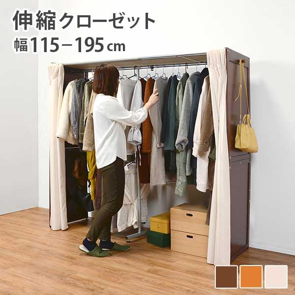 伸縮クローゼットハンガーラック 木製 大型 頑丈 クローゼット カーテン付き カバー