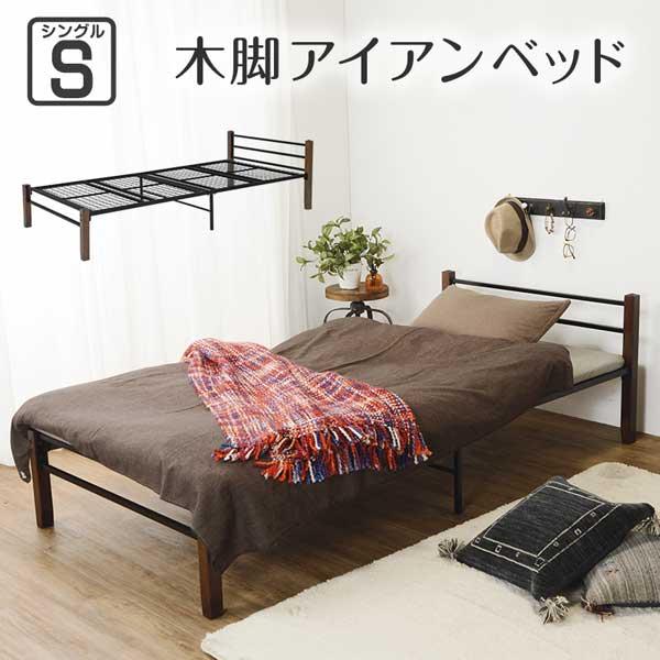 木製 スチール ベッド シングル おしゃれ パイプベッド シングル スチール おしゃれ シングルベッド アイアンベッド フレーム