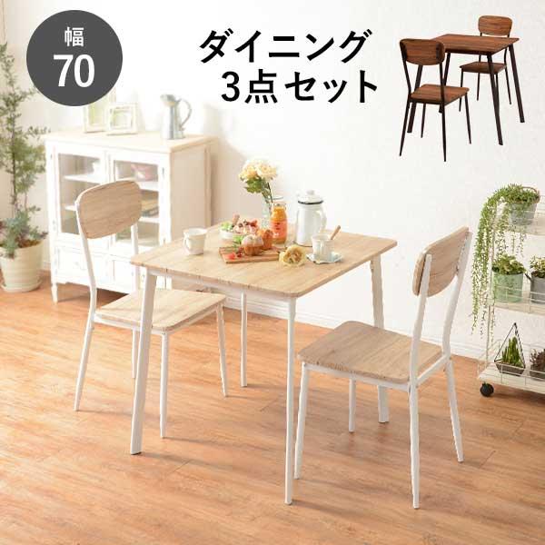 【半額以下】ダイニングテーブルセット 3点セット幅70cm おしゃれ 正方形 2人用 コンパクト
