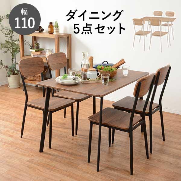 【半額以下】ダイニングテーブルセット 5点セット幅110cm おしゃれ 長方形 4人用 コンパクト