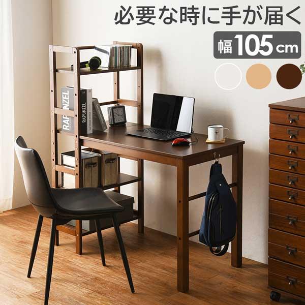 送料無料 パソコンデスク おしゃれ 木製 スリム 105cm 棚付デスク 学習机 日本 大放出セール コンパクト