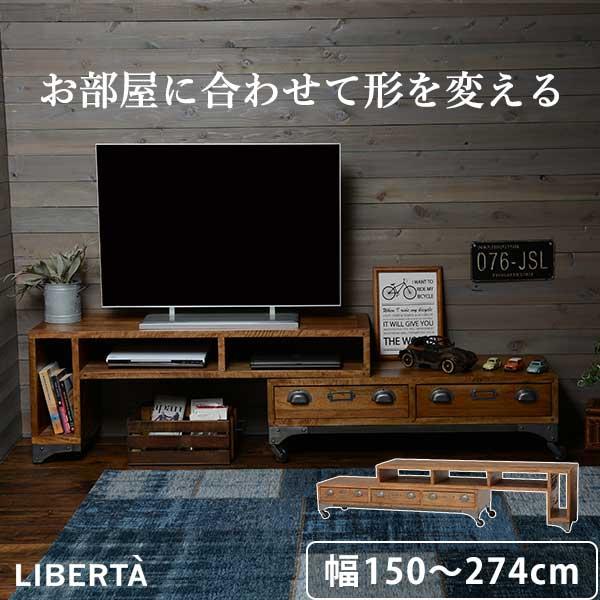 【半額以下】コーナー テレビ台 伸縮 150~274cm おしゃれ 木製 アイアン スチール ビンテージ マンゴー材 アンティーク調