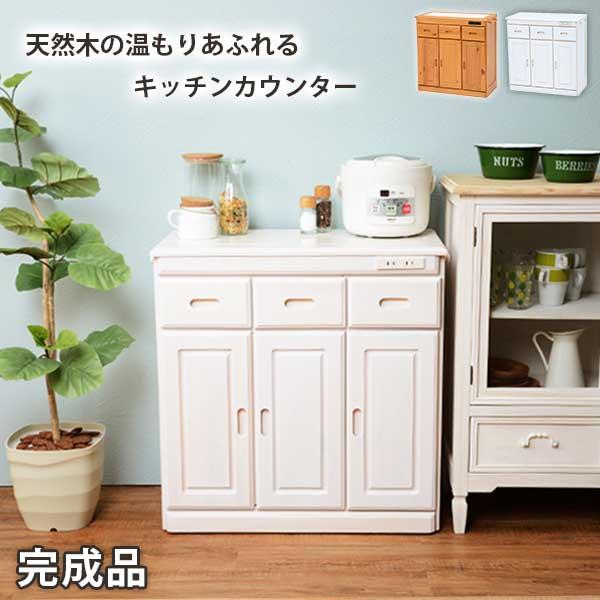 キッチンカウンター下 収納 食器棚 完成品 コンセント付き キャスター付