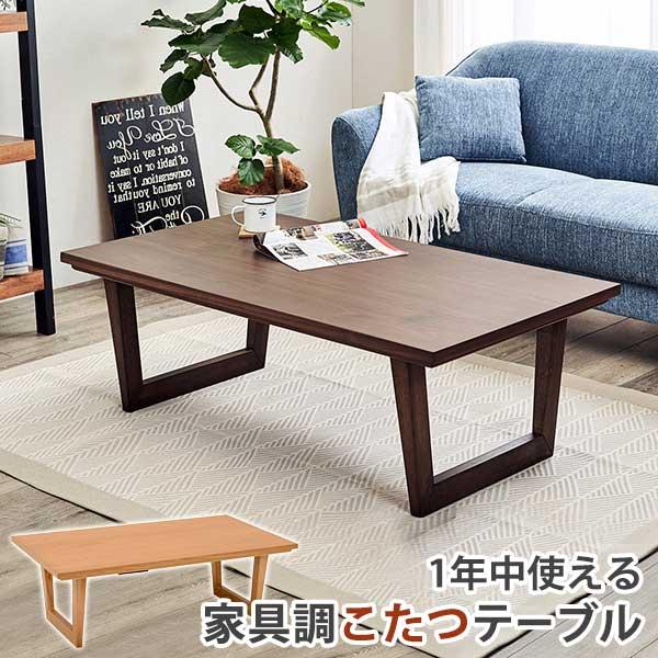 こたつテーブル 長方形 120 本体 おしゃれ 北欧 シンプル センターテーブル