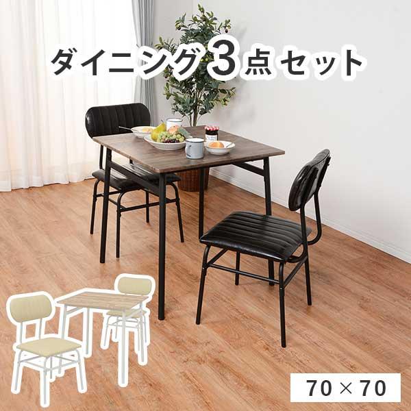 【スーパーセール限定価格】カフェ風 ダイニングテーブルセット 3点セット幅70cm おしゃれ 正方形 2人用 コンパクト アンティーク