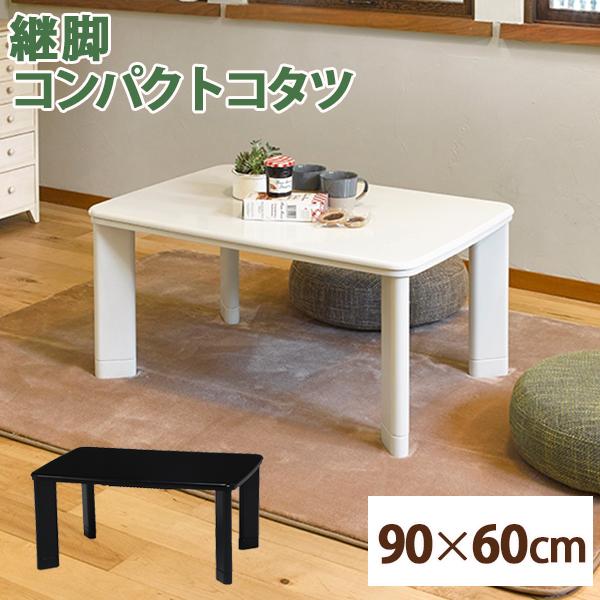 こたつテーブル 長方形 90