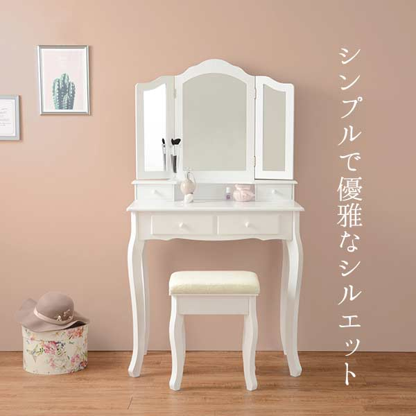 ドレッサー 椅子付き 白 おしゃれ 姫系 三面鏡 アンティーク ホワイト ドレッサー 化粧台 鏡台 スツール付き レトロ