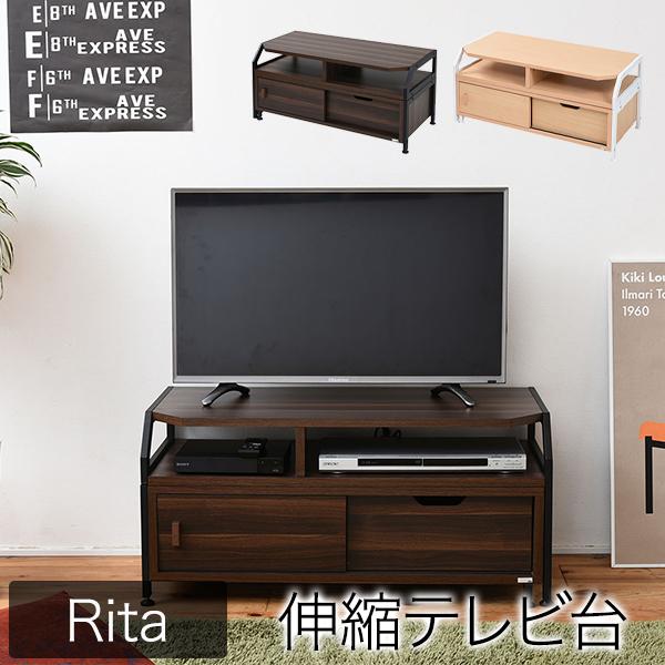 テレビ台 ローボード 伸縮 北欧 コーナー Rita デザイン家具 テレビ台 コーナー 伸縮 コーナーテレビ台 テレビボード TV台 TVラック AVラック リビングボード 壁面