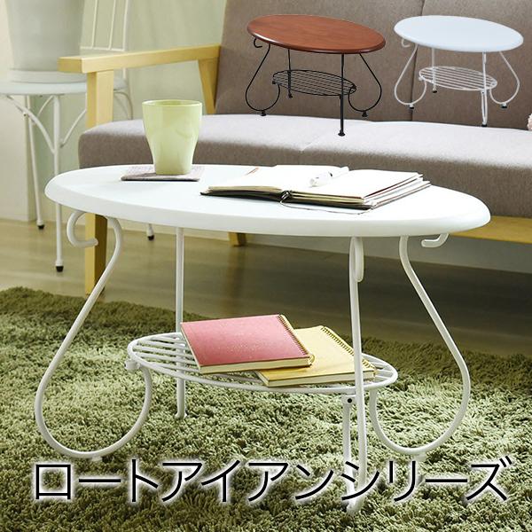 ロートアイアン シリーズ 楕円 テーブル 幅65cm アイアン 脚 アンティーク風 クラシック レトロ アイアン家具 ローテーブル 一人暮らし