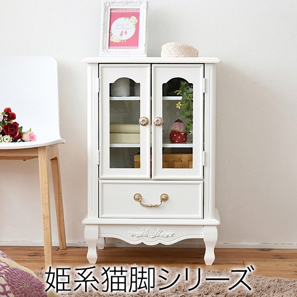 【半額以下】キャビネット 白家具 コンパクト 姫系 姫系