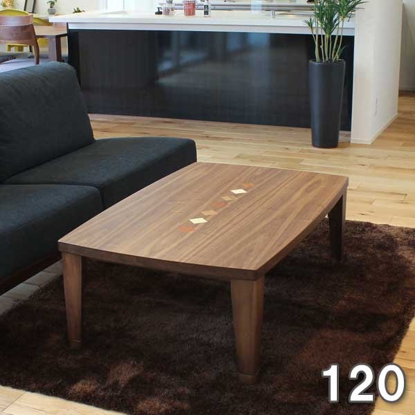 【半額以下】セール こたつ テーブル 長方形 家具調コタツ120 こたつ テーブル コタツ 長方形 幅120 象嵌入り 継脚付