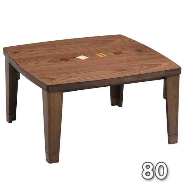 【半額以下】セール こたつ テーブル コタツ 正方形 幅80 象嵌入り 継脚付