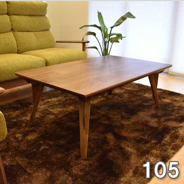 【半額以下】セール こたつ テーブル 長方形 家具調コタツ105 こたつ コタツ  こたつ テーブル こたつ おしゃれ こたつ 北欧 こたつ長方形 こたつ 長方形 105
