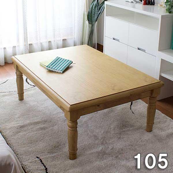 【半額以下】セール こたつ ヨーロピアン調 おしゃれ テーブル コタツ 長方形105 こたつ こたつ テーブル こたつ おしゃれ こたつ 北欧 こたつ長方形 こたつ 長方形 105