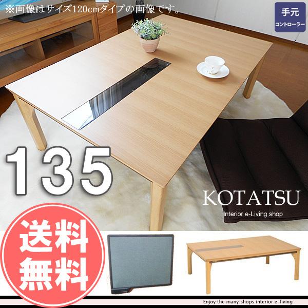 【半額以下】セール こたつ テーブル 長方形 家具調コタツ135 こたつ テーブル コタツ 長方形 幅135 強化ガラス入り