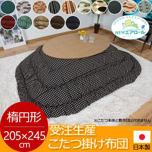 こたつ布団 楕円形 掛け布団 205×245cm 楕円形120cmこたつ対応