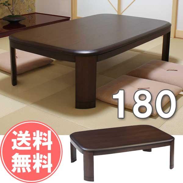 【半額以下】セール こたつ テーブル 長方形 家具調コタツ180 こたつ コタツ  テーブル おしゃれ 北欧 こたつ 長方形 180 丸角