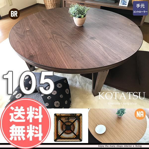 【半額以下】セール こたつ テーブル 丸型 円形 家具調コタツ105 こたつ コタツ  テーブル おしゃれ 北欧 こたつ 丸 105 リビングテーブル
