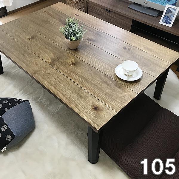 【半額以下】セール 【在庫処分】 ヴィンテージ こたつ テーブル コタツ 長方形 幅105cm アカシア材突板 センターテーブル 【送料無料】