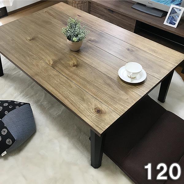 【半額以下】セール 【在庫処分】 ヴィンテージ こたつ テーブル コタツ 長方形 幅120cm アカシア材突板 センターテーブル 【送料無料】